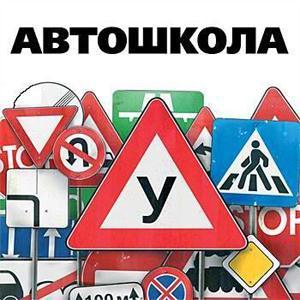 Автошколы Плавска