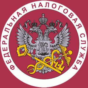 Налоговые инспекции, службы Плавска