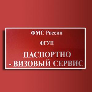 Паспортно-визовые службы Плавска