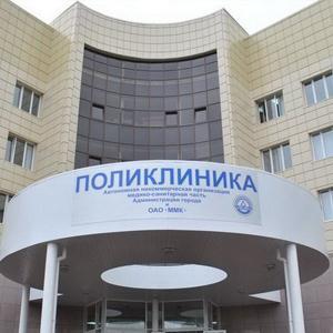 Поликлиники Плавска