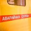 Аварийные службы в Плавске