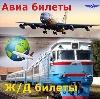 Авиа- и ж/д билеты в Плавске