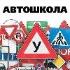 Автошколы в Плавске