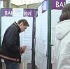 Центры занятости в Плавске