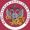 Налоговые инспекции, службы в Плавске