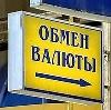 Обмен валют в Плавске