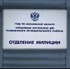 Отделения полиции в Плавске