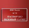 Паспортно-визовые службы в Плавске