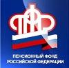 Пенсионные фонды в Плавске
