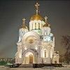 Религиозные учреждения в Плавске