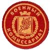 Военкоматы, комиссариаты в Плавске